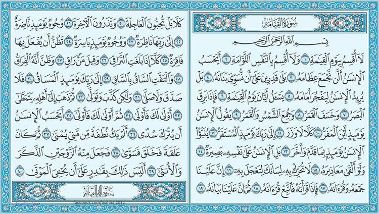 سورة القيامة بطاقة واحدة Holy Quran Book Quran Book Love U Mom