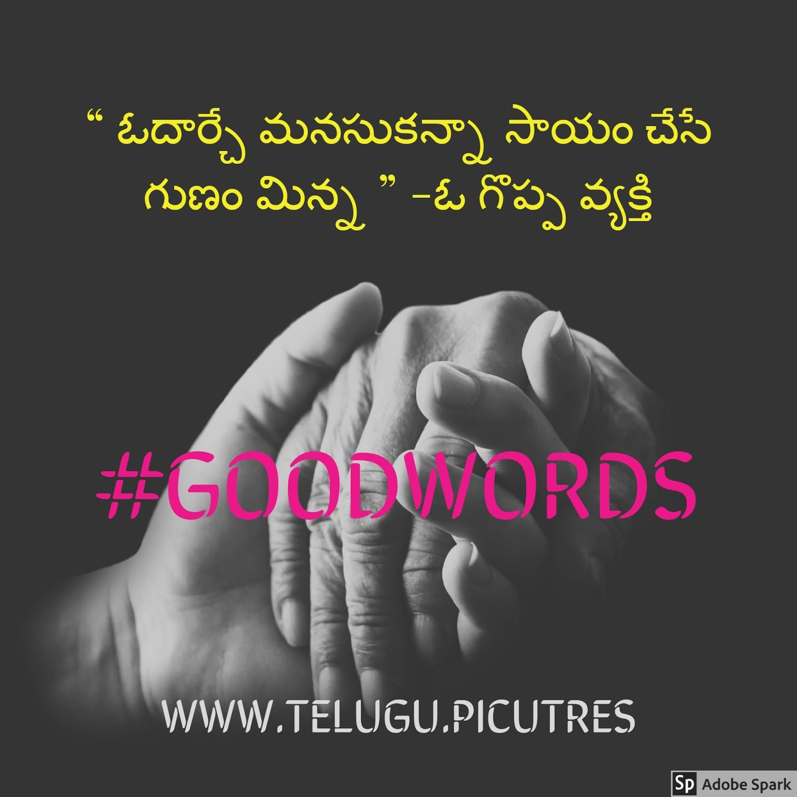 Quotes About Helping In Quotes Cool Words Telugu