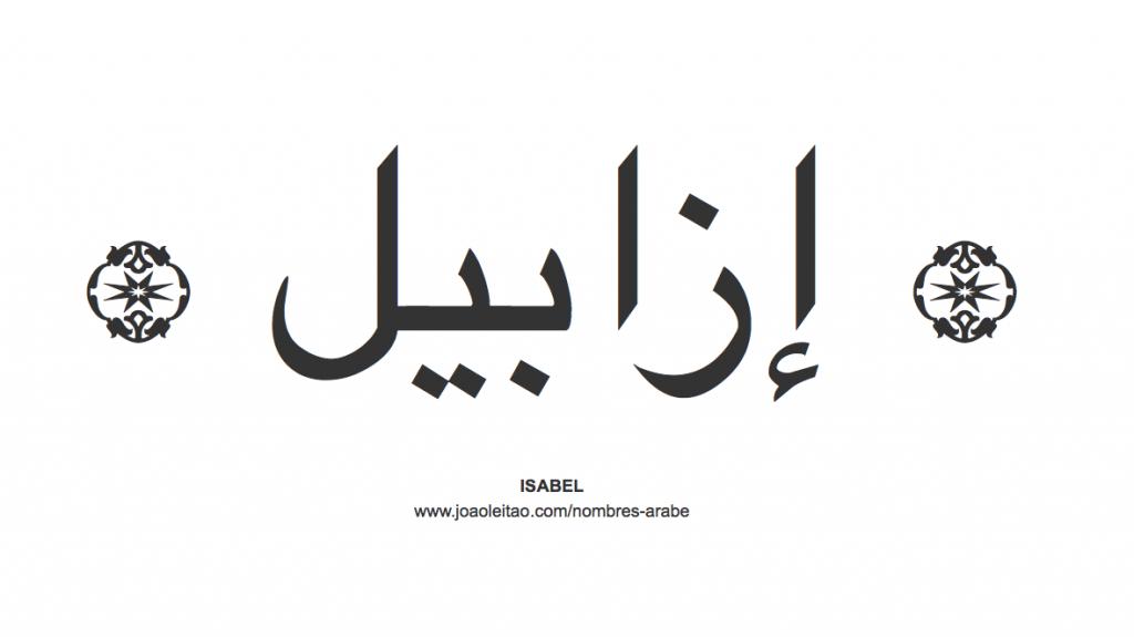 Isabel Nombre Caligrafia Arabe Nombres En Arabe Nombres En Letras Arabes Tatuajes De Nombres