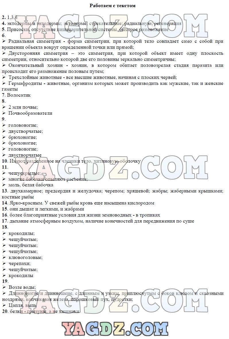 Завуч.ру.контрольная работа по обществознанию с ответами 8 класс за первое полугодие