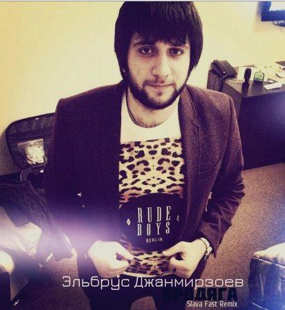 Смотреть видео онлайн эльбрус джанмирзаев все песни фото 169-987
