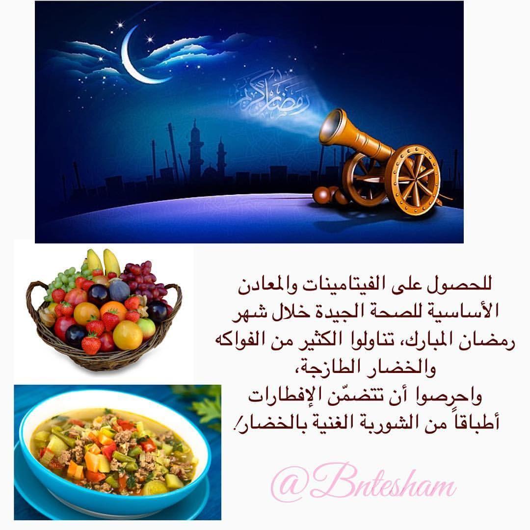 Instagram Photo By Bntesham Jun 18 2016 At 9 44am Utc Ramadan Tips Instagram Posts Instagram