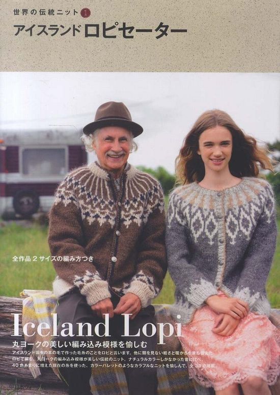 Iceland Lopi Knit Wear Patterns - Japanese Craft Book, Women & Men ...