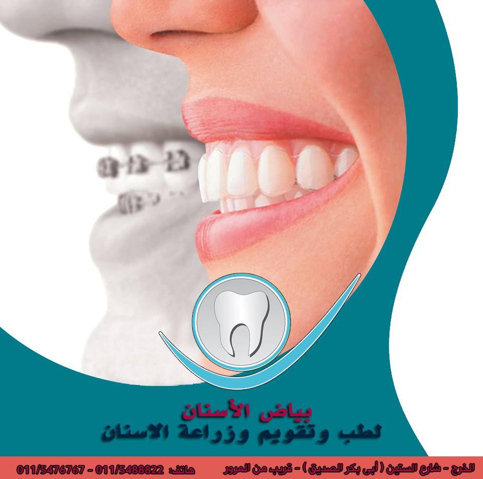 العناية بالاسنان والمحافظة على نظافة الاسنان أثناء تقويم الاسنان يساعد على الوقاية من كثير من الامراض مثل التهاب اللثة والذى قد ينت Movie Posters Movies Poster