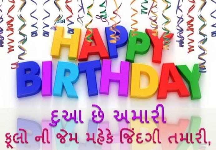 Happy Birthday Wishes In Gujarati Best Birthday Wishes Quotes