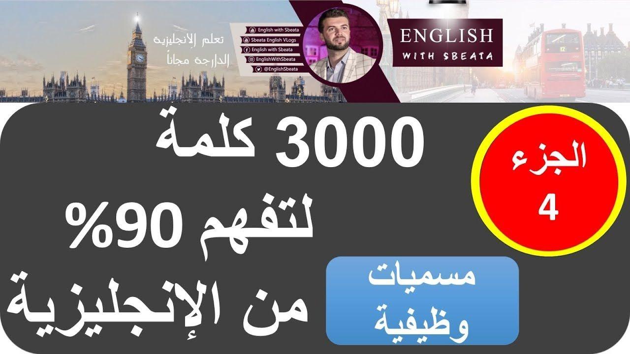 تعلم الانجليزية الجزء 4 جديد 3000 كلمة شائعة في اللغة الإنجليزية مثال