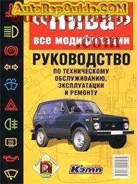 Download Free Vaz 21213 Niva Manual Repair And Maintenance