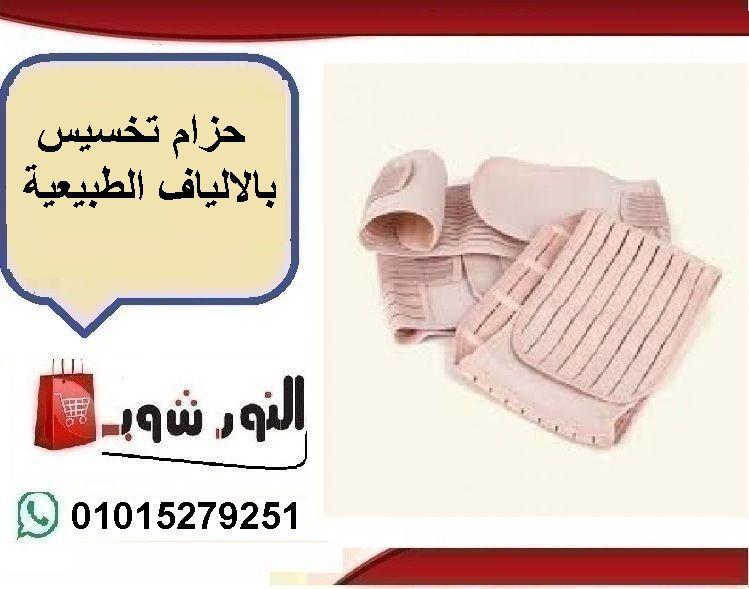 حزام تخسيس بالالياف الطبيعية لعلاج مشكلة تراكم الدهون على البطن Baby Shoes Body Kids