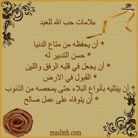 علامات حب الله للعبد Islam Quran Arabic Calligraphy Islam