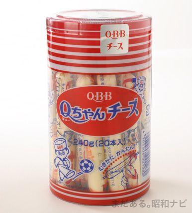 ロングセラー図鑑 qちゃんチーズ まだある 昭和ナビ 懐かしいお菓子 珍しい写真 思い出