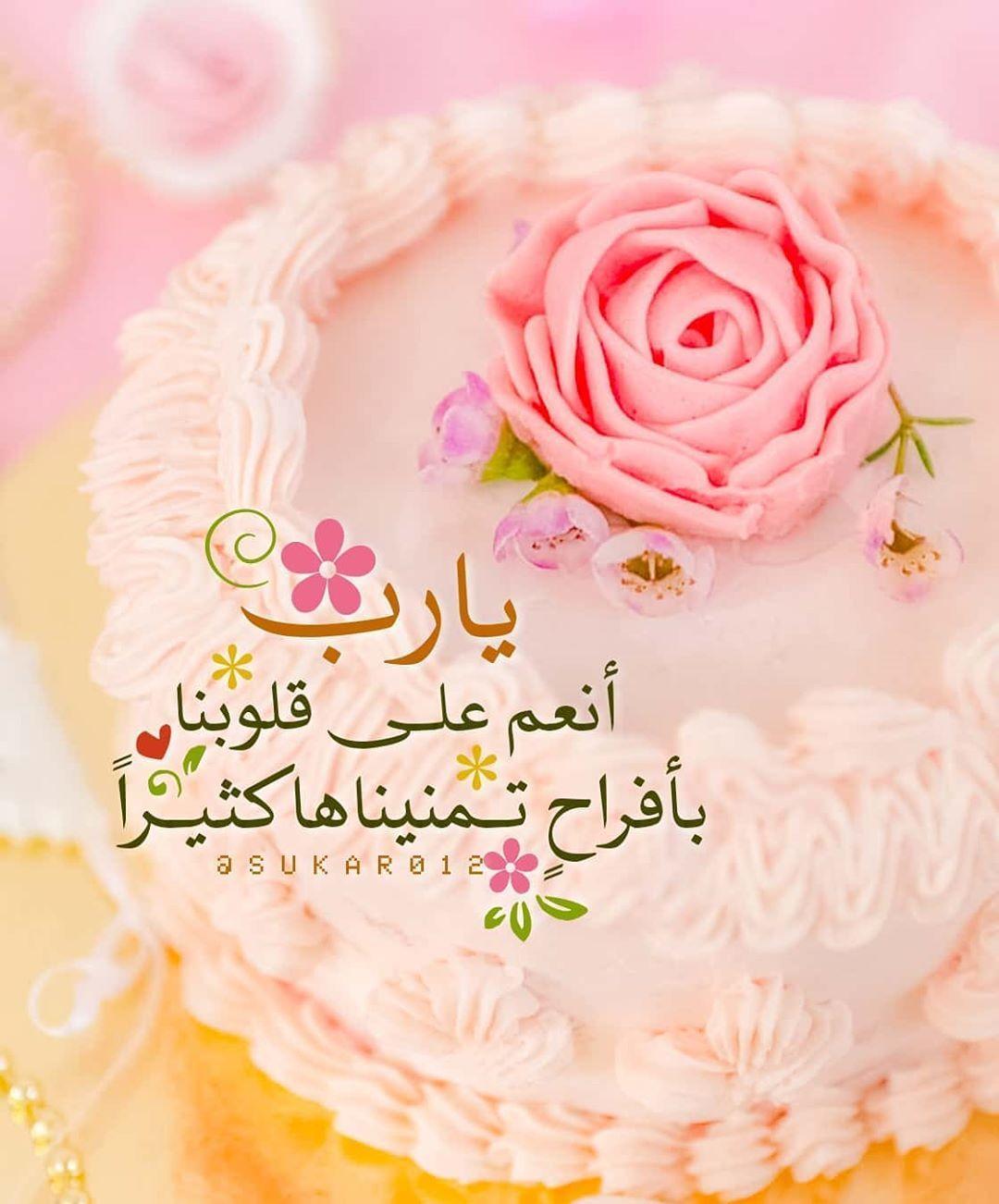 س ــكر المبــارك On Instagram اللهم أنعم على قلوبنا بأفراح تمنيناها كثيرا مساء الخير عمان صحار مسقط Birthday Cake Cake Desserts