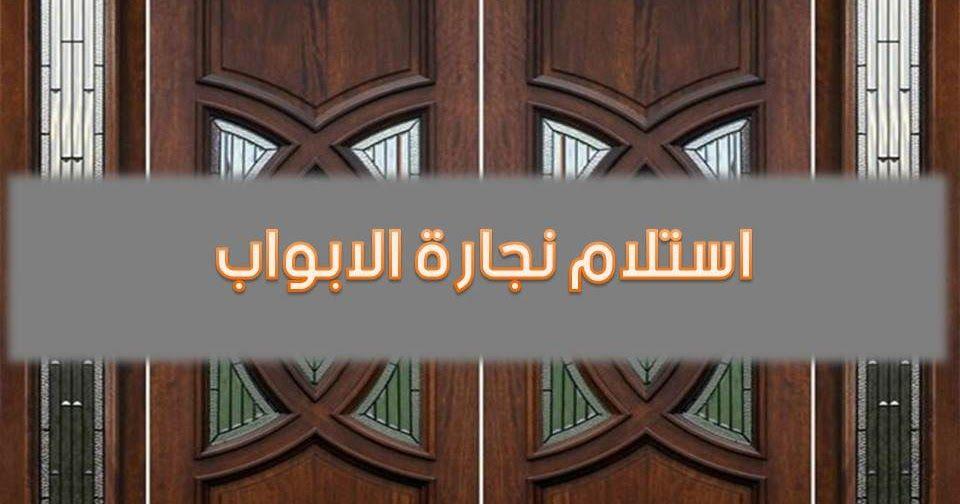 استلام نجارة الابواب Pdf استلام اعمال نجارة الابوب لكافة انواع الابواب الخشبية والزجاجية والالومنيوم والحديد Decor Mirror Home Decor