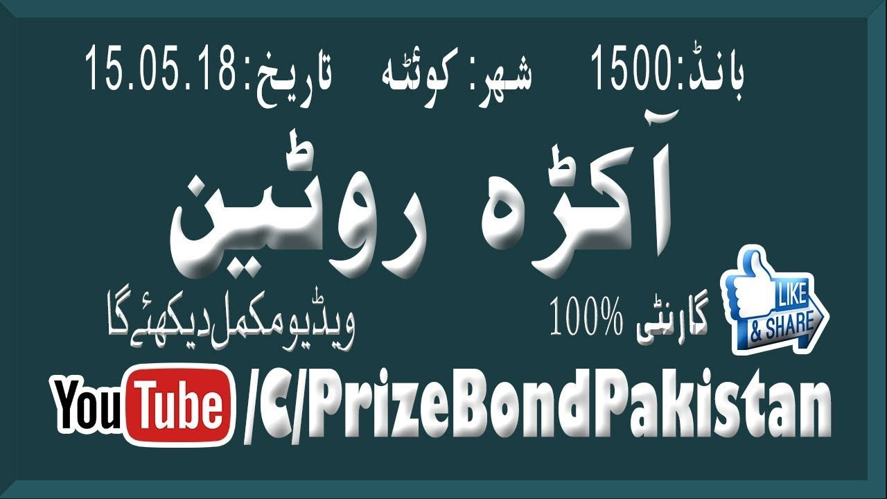 Prize Bond Guess Paper VIP Aakra Routine For Prize Bond 1500
