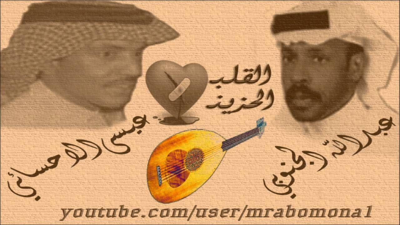 وين راحوا عن وطنهم عيسى الاحسائي عبدالله الجنوبي Users Guitar Pick Music Instruments