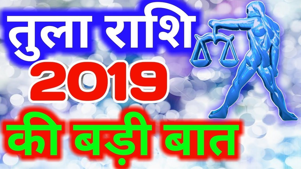Horoscopo 20 Minutos Libra Tula Rashi 2019 Rashifal In Hindi Libra 2019 Horoscope तल