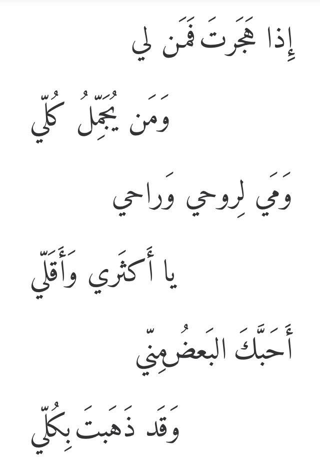 الحلاج اذا هجرت فمن لي Calligraphy Quotes Love Romantic Words Love Words