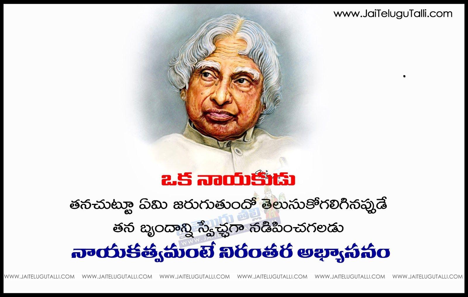 Abdul Kalam Life Quotes In Telugu Abdul Kalam Motivational Quotes