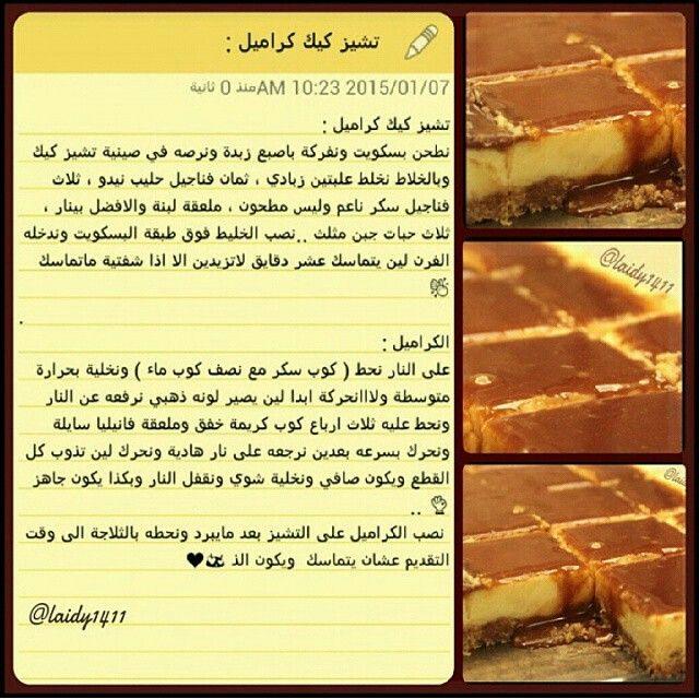 تشيز كيك كرميل Food Receipes Arabic Food Ramadan Recipes