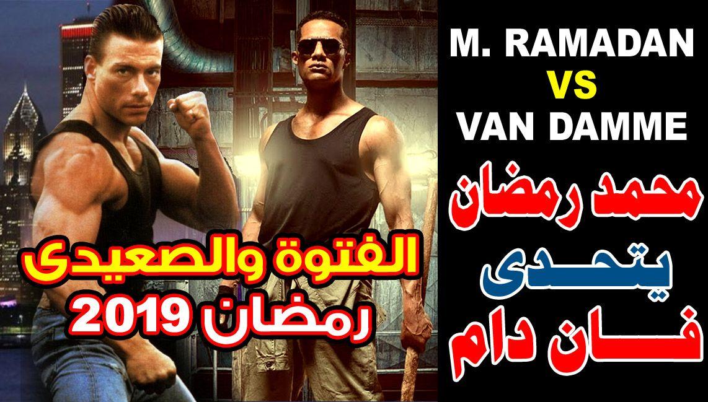 محمد رمضان يتحدى فان دام فى إعلان إتصالات رمضان 2019 Ramadan Movie Posters Movies