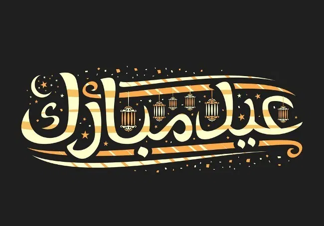 Eid Mubarak Logo 2020 Png Hd Free Download Happy Eid Logo Png Eid Mubarak Logo Happy Eid Eid Mubarak