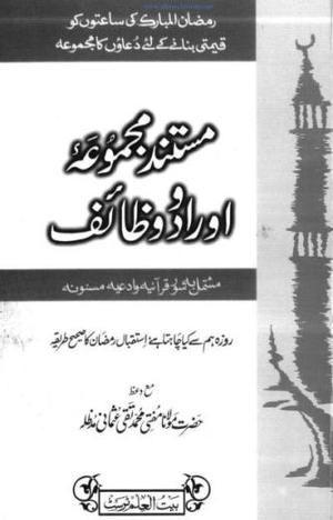 Mustanad Majmua E Aurad O Wazaif Pdf Books Download Dua In Arabic Islamic Prayer