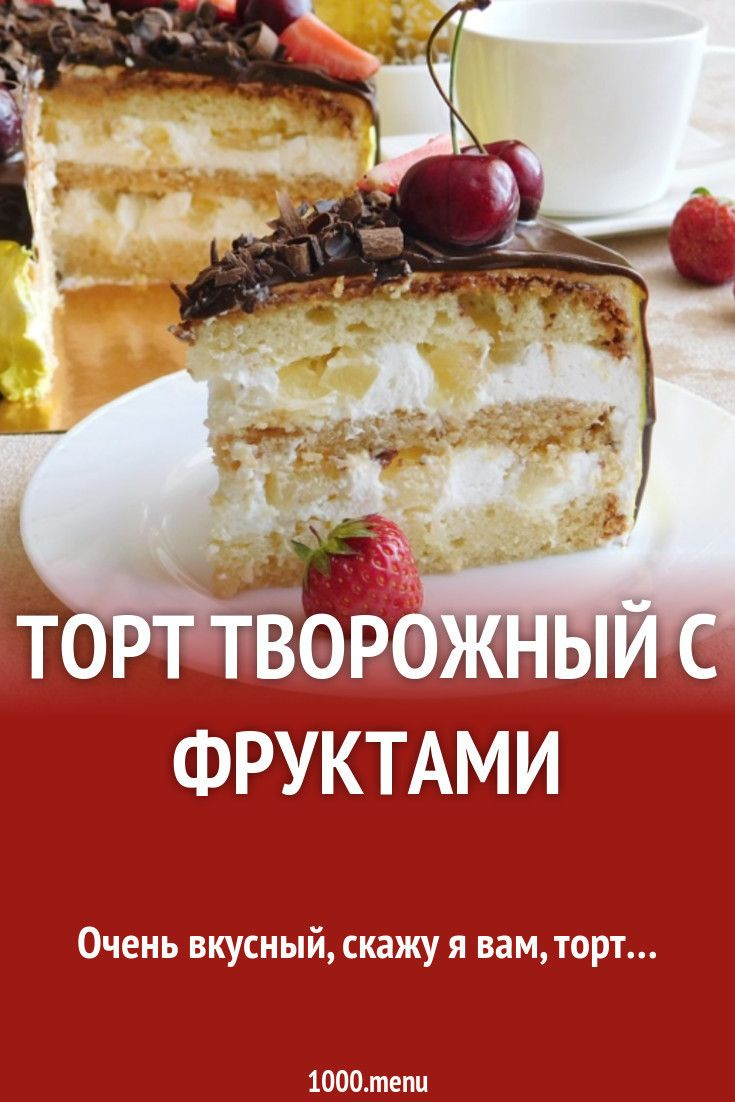 Торт творожный с фруктами рецепт с фото пошагово | Рецепт ...