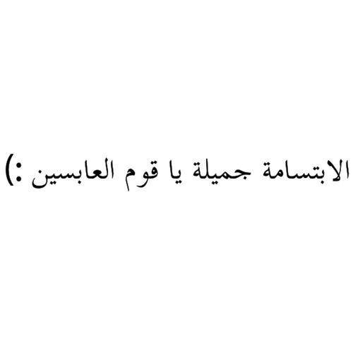 صور جميلة عن قيمة الابتسامة Sowarr Com موقع صور أنت في صورة Funny Arabic Quotes Proverbs Quotes Words Quotes