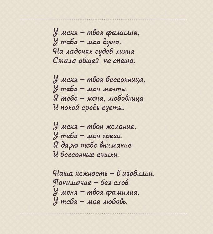 Красивые стихи про любовь на сайте Мир позитива ...