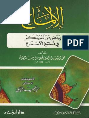 روح الاكسير في نسب الغوث سيدنا الرفاعي الكبير أبو الحسن علي بن الحسن الواسطي In 2020 Ebooks Free Books Books Free Download Pdf Download Books