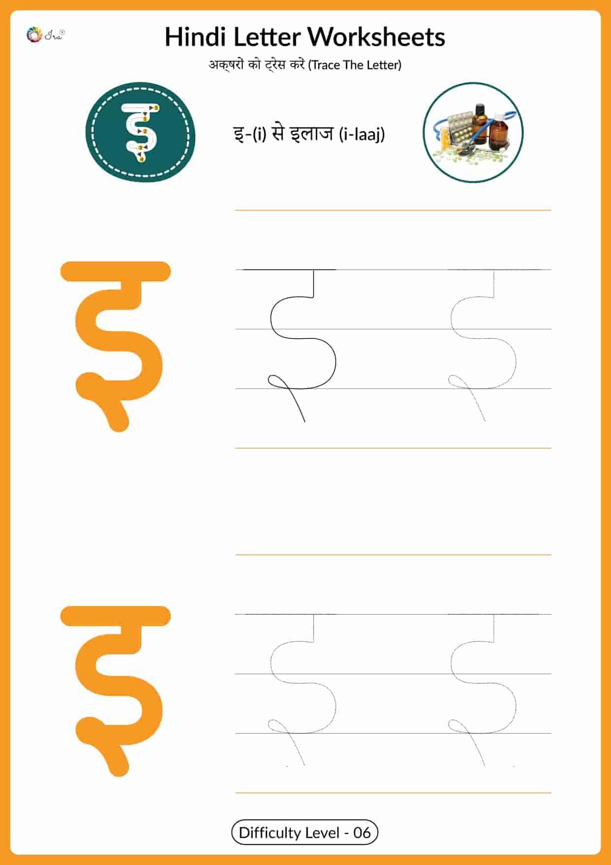 Pin On Hindi Swar Worksheets