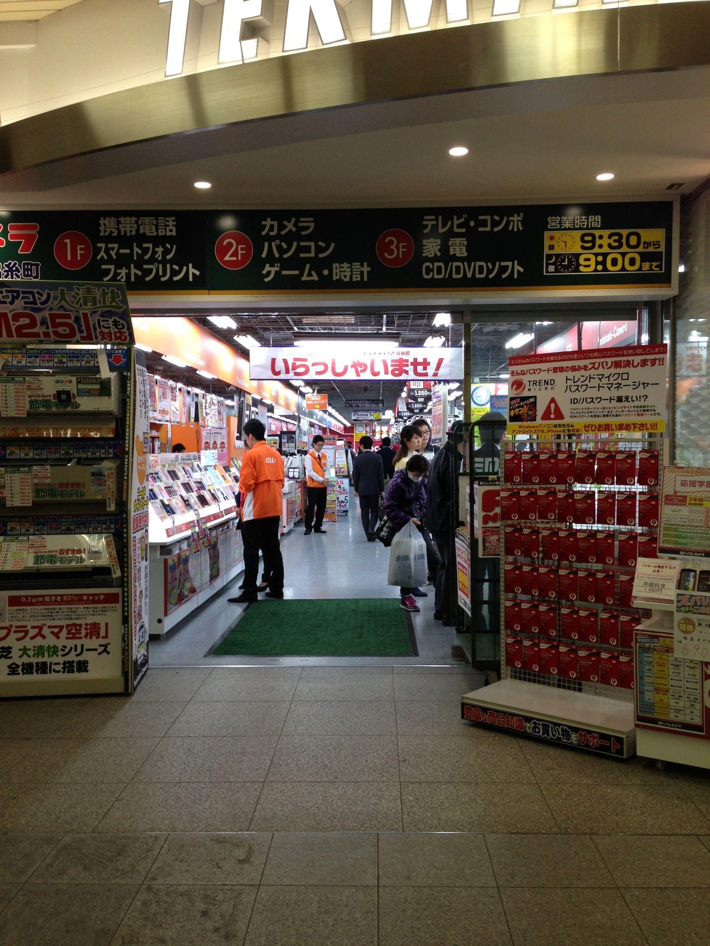 錦糸 ヨドバシ 町 カメラ 沿革:ヨドバシカメラ会社情報