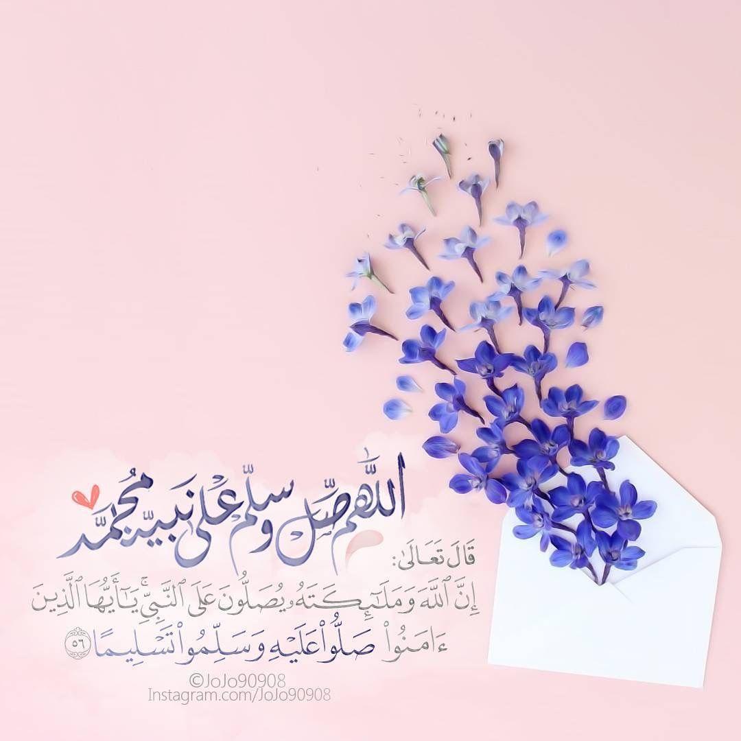 Pin On اللهم صل وسلم على نبينا محمد و على آله وصحبه