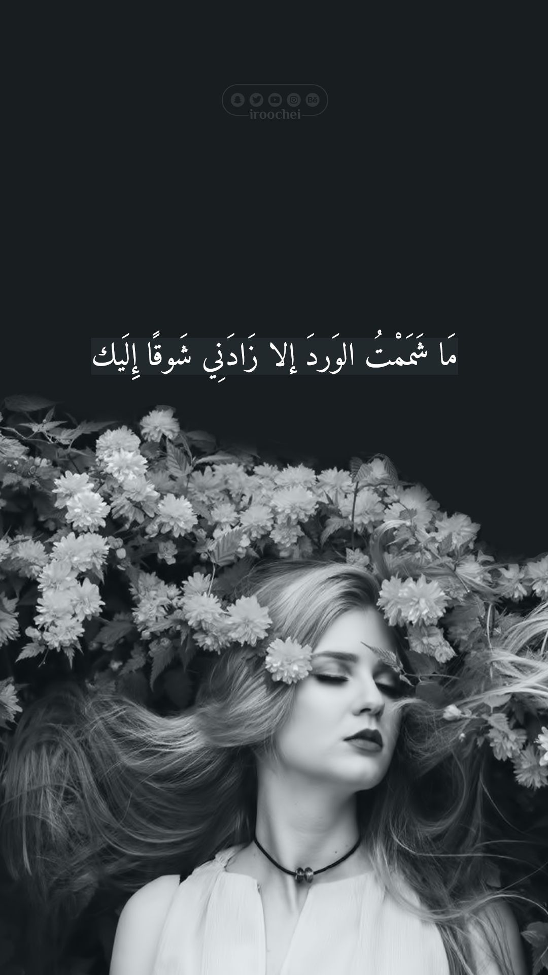 ما شممت الورد إلا زادني شوق ا إليك Love Quotes With Images Beautiful Arabic Words Beautiful Words