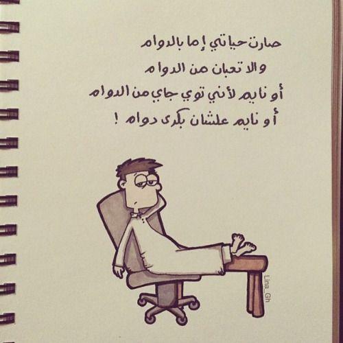 Pin By Arwa Ayam Arwa Ayam On Funny Arabia Laughing Quotes Funny Arabic Quotes Talking Quotes