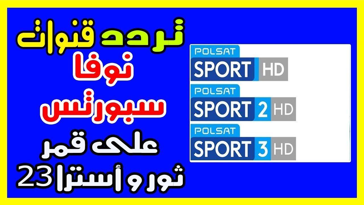 تردد قنوات نوفا سبورت Nova Sport التشيكية Nova Sport Czech Republic Sports Package Sports Youtube