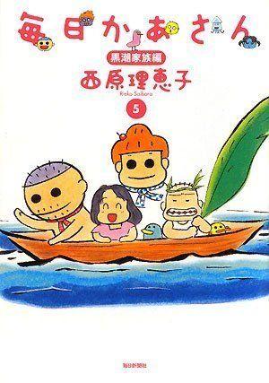 毎日かあさん 5 黒潮家族編 西原 理恵子, http://www.amazon.co.jp/dp/4620770582/ref=cm_sw_r_pi_dp_3Tborb007PPCA