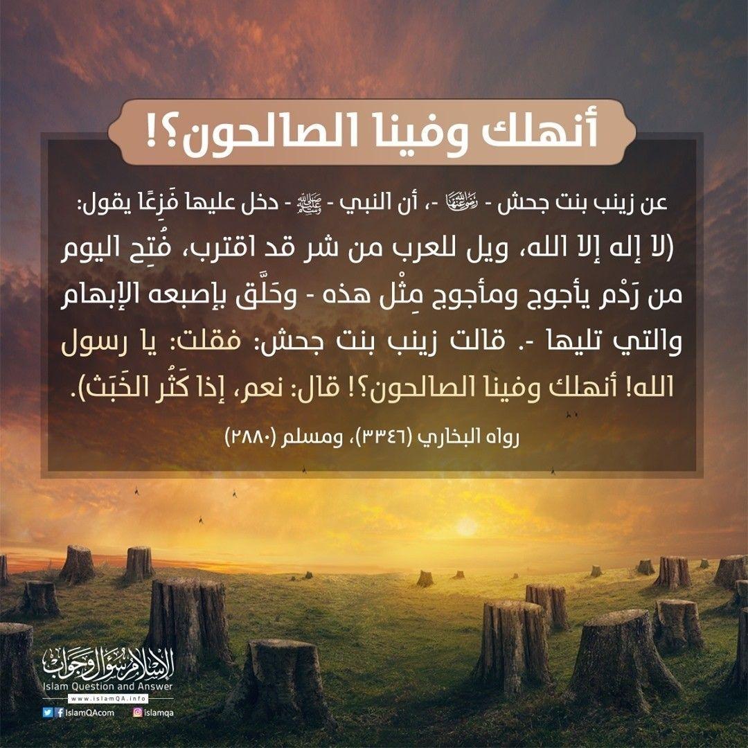 Pin By عبق الورد On أحاديث نبوية ٢ Islamic Teachings Islam Teachings