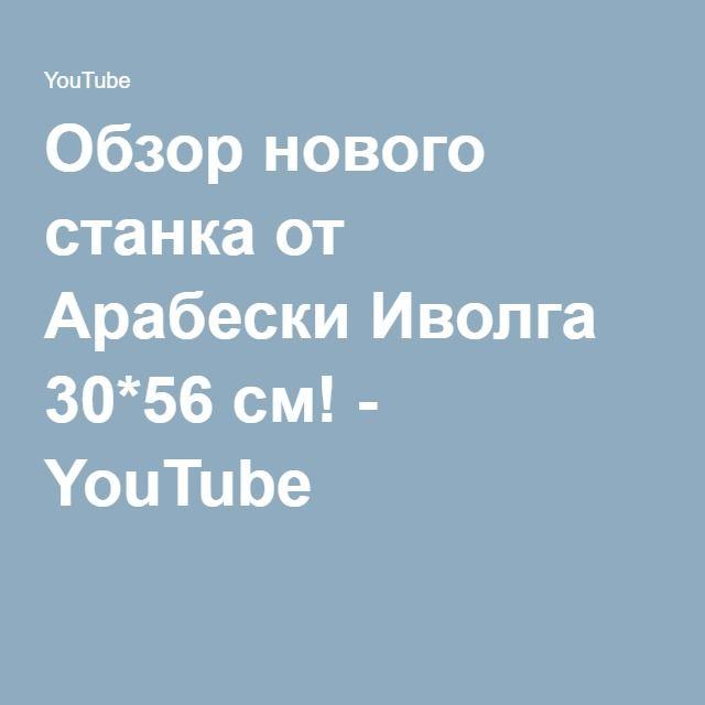 Обзор нового станка от Арабески Иволга 30*56 см! - YouTube