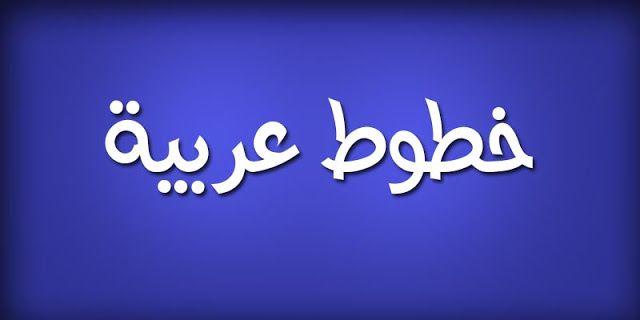 Khattab Islamic Art Calligraphy Islamic Calligraphy Arabic Calligraphy