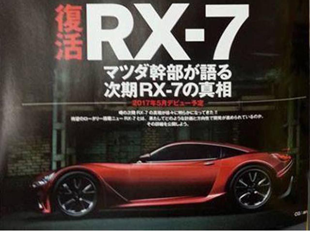 2017 mazda rx7 concept, specs and review - http://www