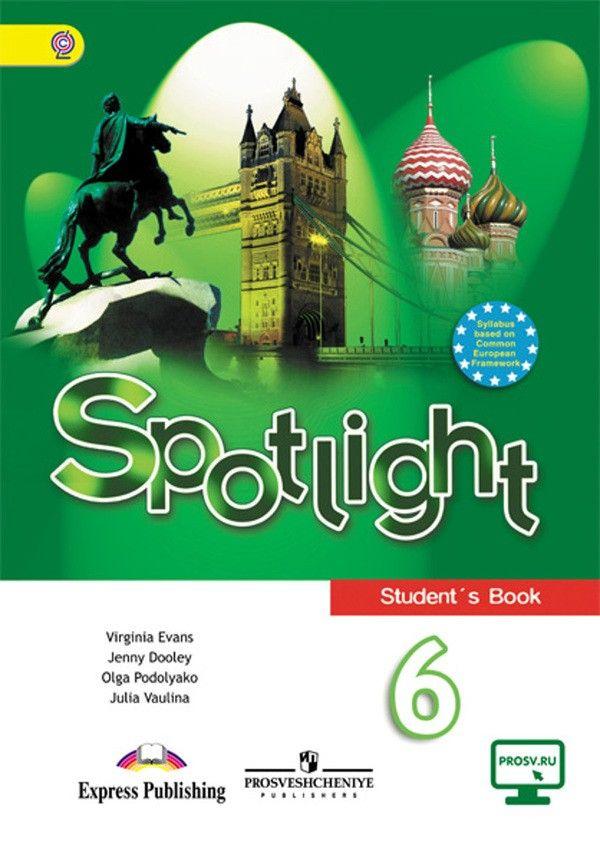 Решебник(гдз) английский язык за 6 класс spotlight 6 teachers book.