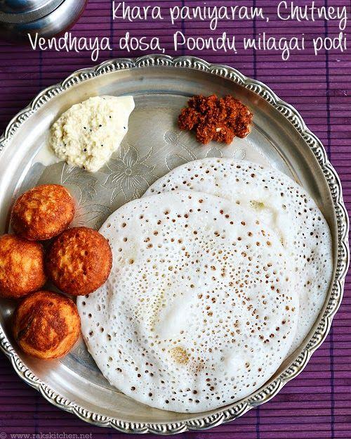 South Indian Breakfast menu 9 - Khara paniyaram | Indian breakfast ...
