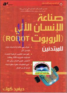 كتاب صناعة الروبوت للمبتدئين
