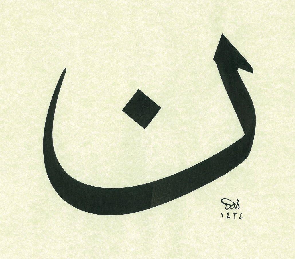 Hat Sanati Hattatlardan Ornekler Hat Sanati Ornekleri Celi Sulus Celi Sulus Sulus Sulus Sulus Nesih Tugra Ornekleri Bulabilecegi Art Deco Logo Hat Sanati Sanat
