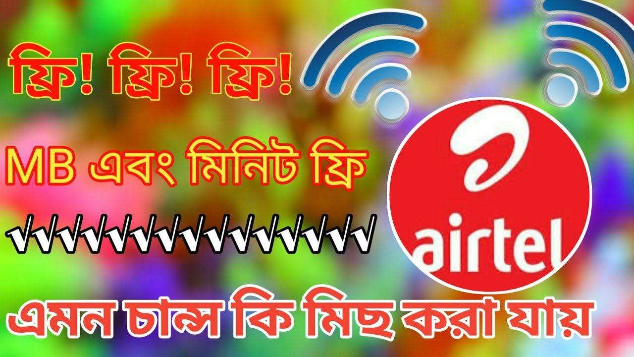 Airtel free mb 2020 Airtel free net 2020 Bd all sim