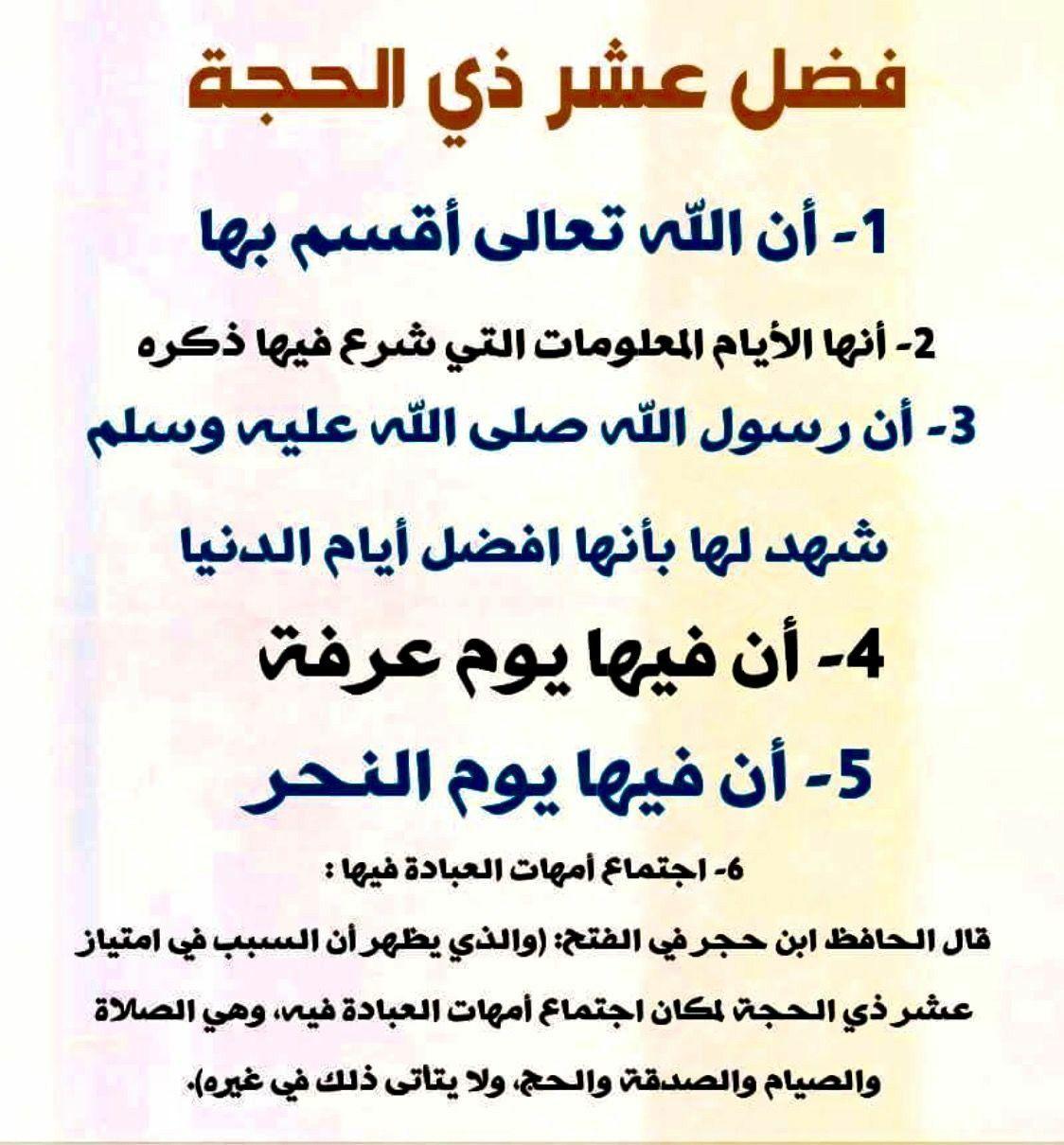 Pin By The Noble Quran On I Love Allah Quran Islam The Prophet Miracles Hadith Heaven Prophets Faith Prayer Dua حكم وعبر احاديث الله اسلام قرآن دعاء Math Life Math Equations
