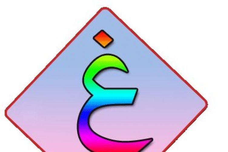 حروف اللغة العربية حرف غ Symbols Letters
