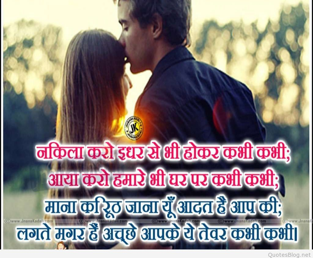 Romantic Couple Images With Hindi Quotes Romantic Love Images Love Quotes With Images Love Quotes For Whatsapp