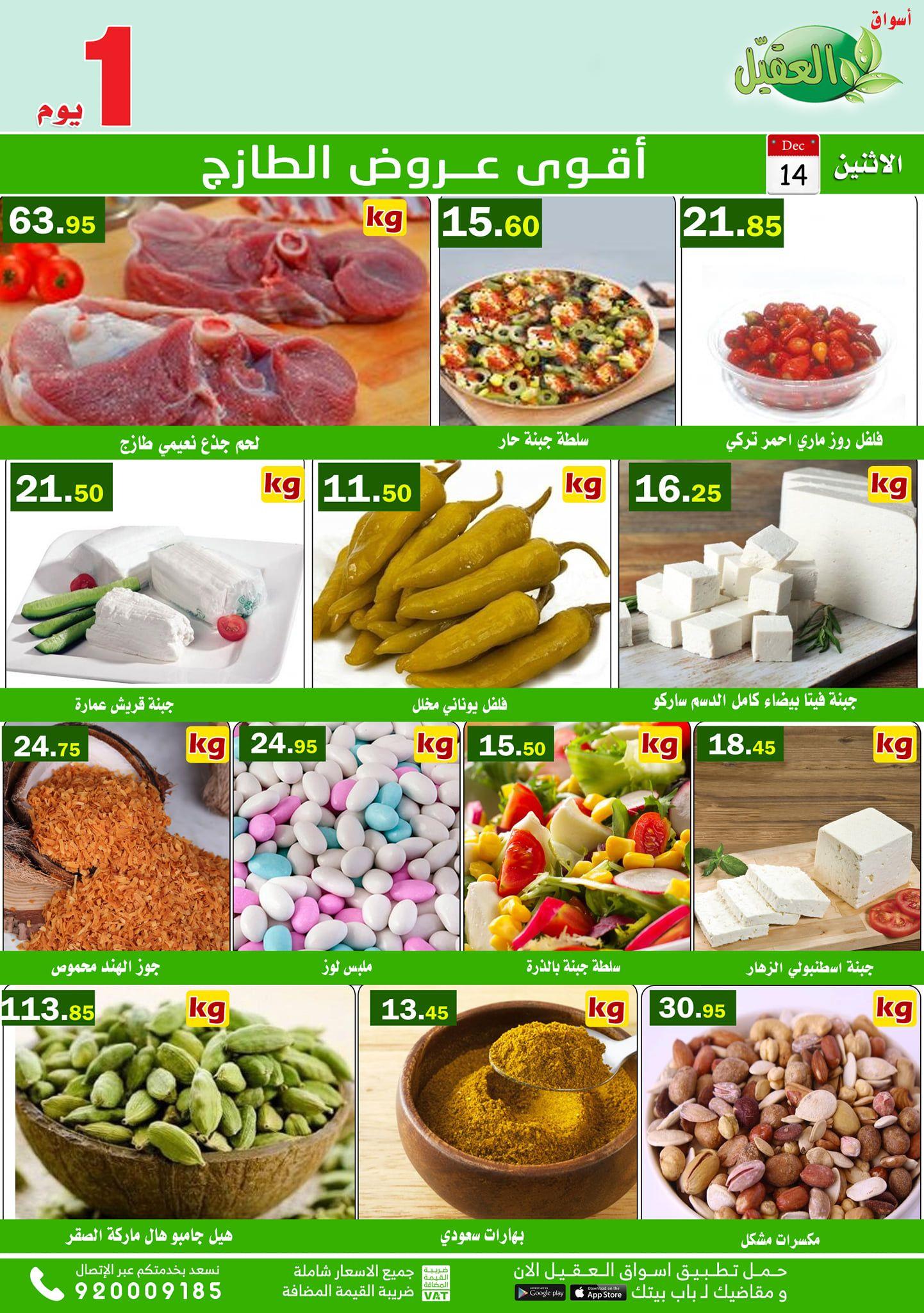 Pin By Soouq Sudia On عروض اسواق العقيل Food Vegetables Green Beans