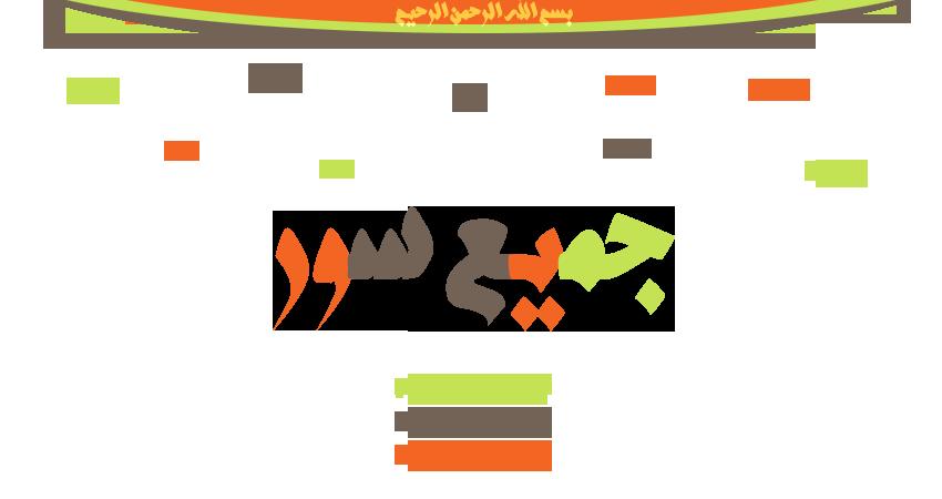 منتديات ستار تايمز سور القرآن الكريم مكتوبة